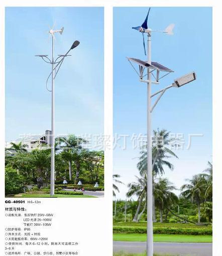 设计图纸风光互补太阳能路灯 设计工业有创意的各种户外风机路灯