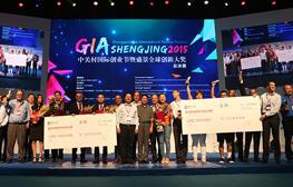 GIA创新大奖赛全球21强