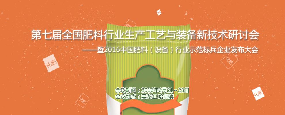 第七届全国肥料行业生产工艺与装备新技术研讨会暨2016中国肥料(设备)行业示范标兵企业发布大会