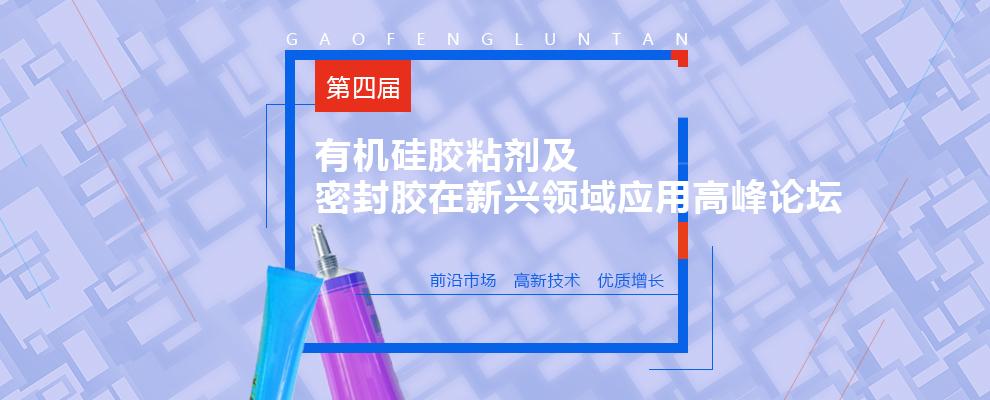 第11届油墨行业技术交流暨新产品、新技术发布会——环保、创新、探讨、合作、共赢