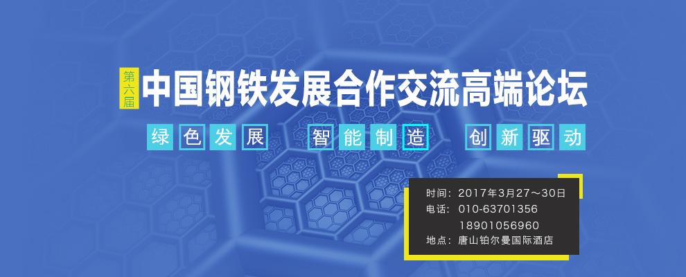 第六屆中國鋼鐵發展合作交流高端論壇