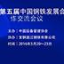 第五屆中國鋼鐵發展合作交流會圓滿落幕