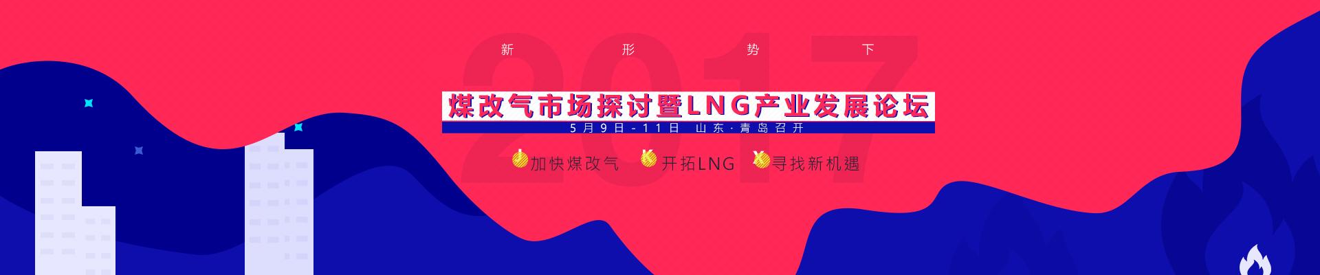 新形势下2017煤改气市场探讨暨LNG产业发展论坛