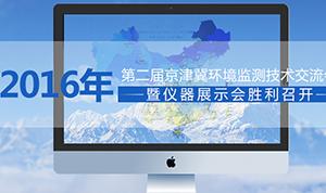 2016年第二届京津冀环境监测技术交流会暨仪器展示会
