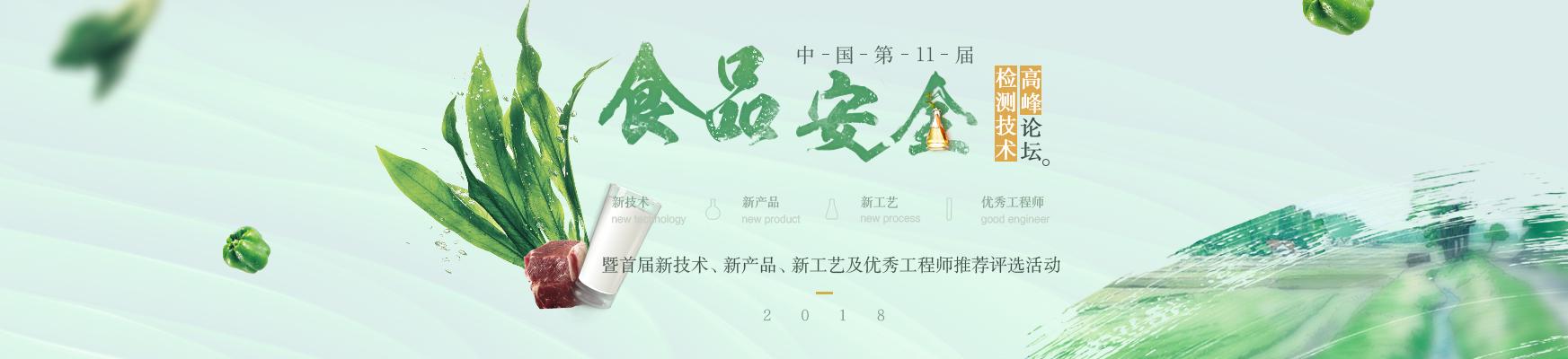 2018年第十一届中国食品安全检测技术高峰论坛 暨首届新技术、新产品、新工艺及优秀工程师推荐评选活动