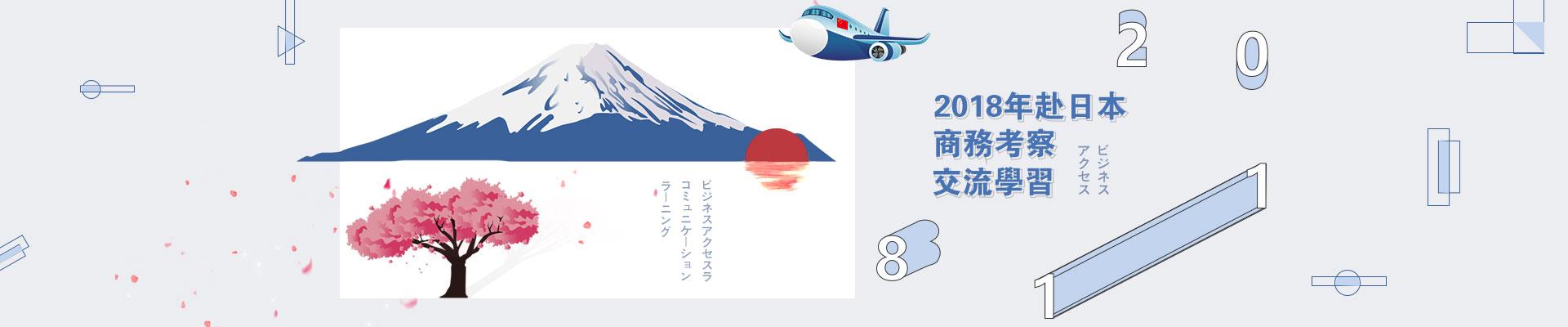 2018年赴日本商务考察交流学习