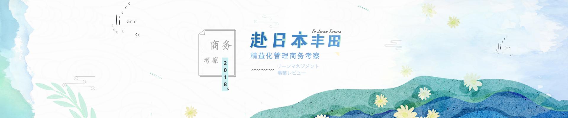 2018年赴日本丰田精益化管理商务考察