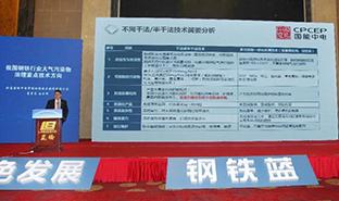 北京国能中电节能环保技术股份有限公司董事长白云峰