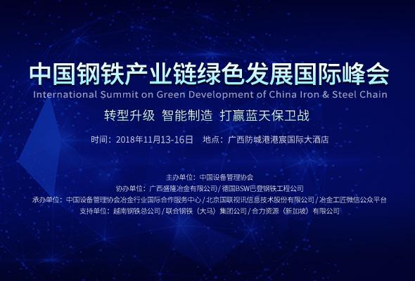 中國鋼鐵產業鏈綠色發展國際峰會