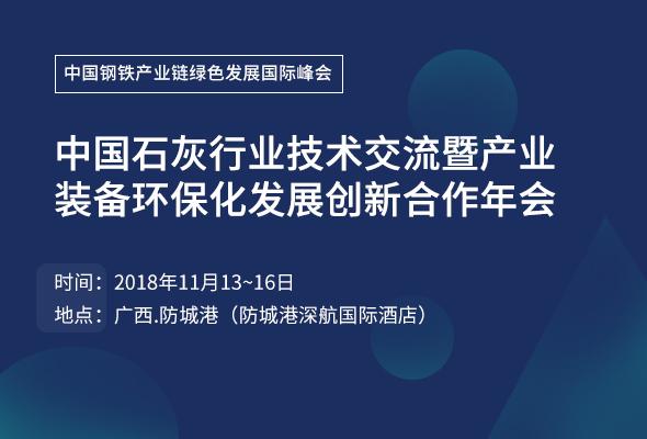 中国石灰行业技术交流暨产业装备环保化创新发展合作年会
