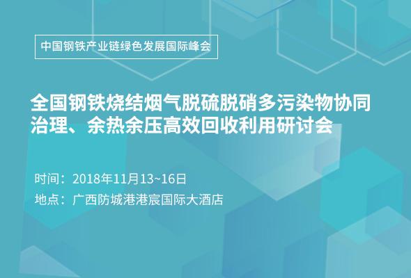 2018年(第六届)冶金除尘烟气治理排放达标新技术、新装备应用研讨会