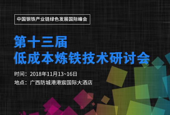 2018中國石墨、炭素產業節能環保暨新產品新技術應用創新研討會