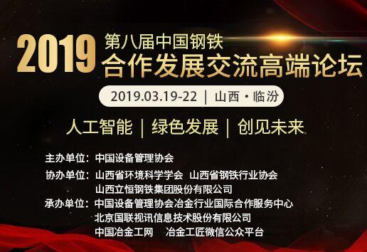 第八届中国钢铁合作发展交流高端论坛