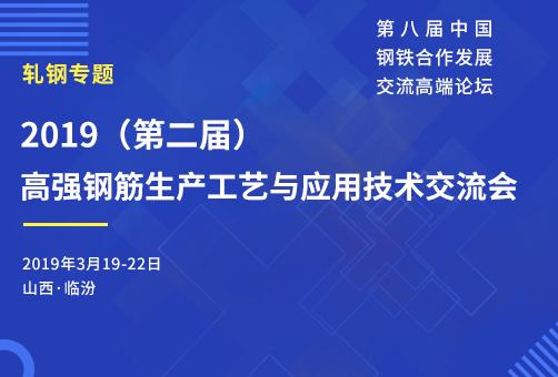 第八届钢铁论坛高强钢筋分会3月19日在临汾召开