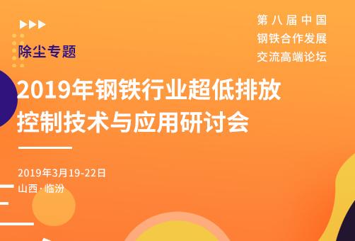第八届钢铁论坛超低排放除尘分会3月19日在临汾召开