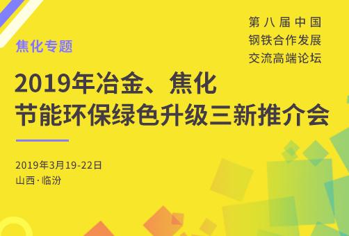 第八届钢铁论坛冶金焦化分会3月19日在临汾召开