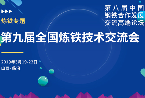 第八届钢铁论坛炼铁分会3月19日在临汾召开