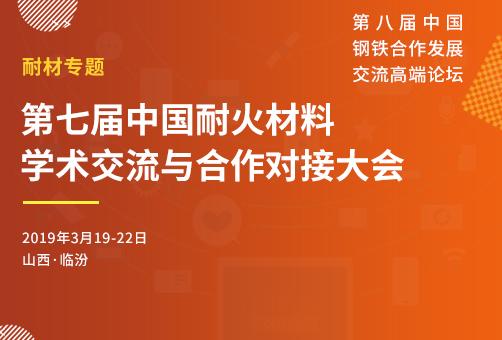 第八届钢铁论坛耐材分会3月19日在临汾召开