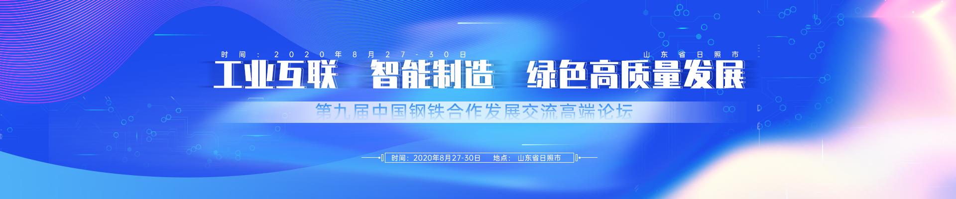 工业互联智能制造绿色高质量发展——第九届中国钢铁合作发展交流高端论坛