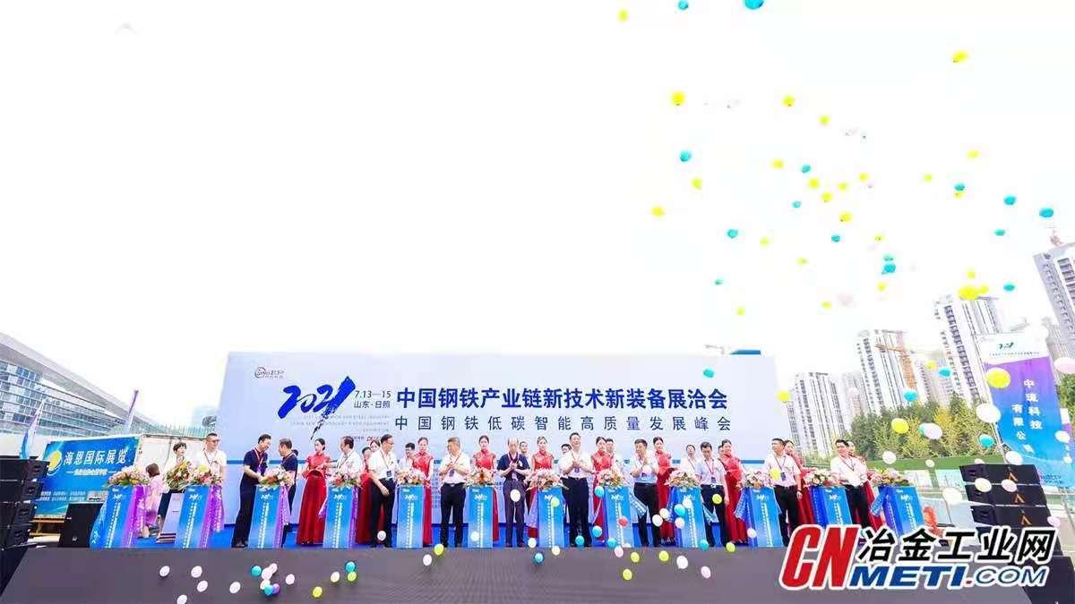 中琉科技助力713丰城钢铁产业链新技术新装备展洽会圆满召开 ...