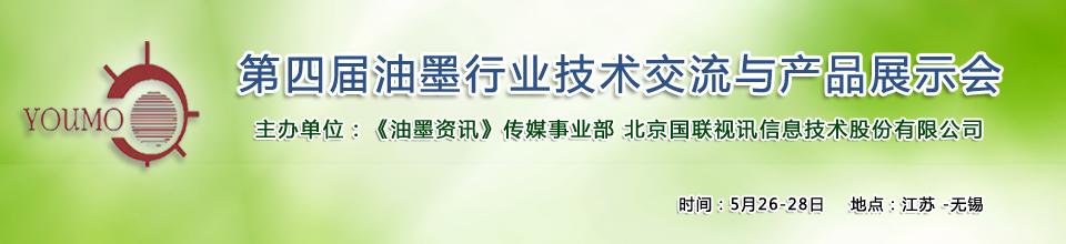 第四届油墨行业技术交流与产品展示会