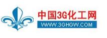 中国3G化工网