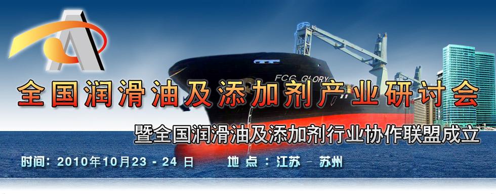 全国润滑油及添加剂产业研讨会