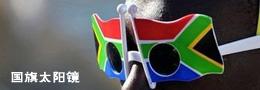 国旗太阳镜