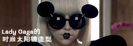 Lady Gaga的时尚太阳镜造型