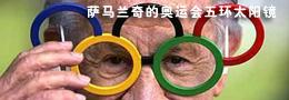 萨马兰奇的奥运会五环太阳镜
