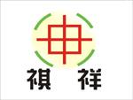 西安祺祥能源科技发展有限公司