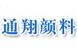 安平通翔颜料化工有限公司