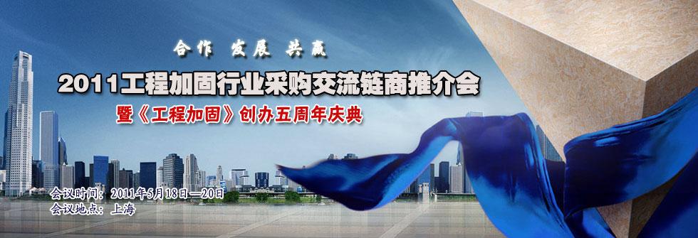 2011工程加固行业采购交流链商推介会暨《工程加固》创办四周年庆典
