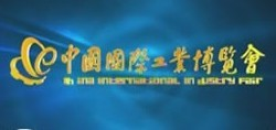 第12届中国国际工业博览会