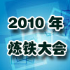 2011年全国炼铁推进大会