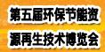 第五届广州环保产业、节能与资源再生技术博览会(二)