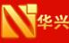 汕头华兴冶金设备股份有限公司