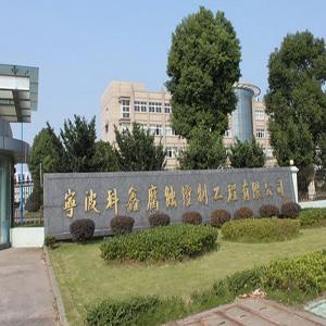 宁波耐吉钢结构有限公司