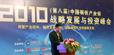 2010中国钢铁产业链战略发展与投资峰会