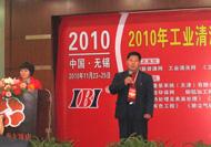 工业清洗技术会议参会嘉宾自我介绍