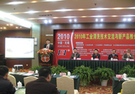 哈莫尔曼泵系统(天津)有限公司王承武先生致大会开幕词