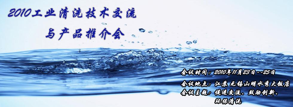 2010年工业清洗技术交流与新产品推介会