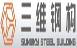 山东三维钢结构有限公司