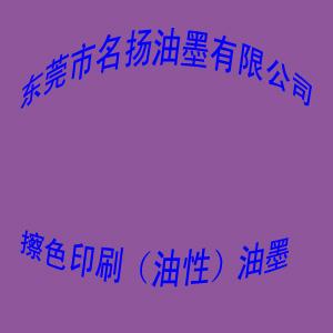 擦色印刷(油性)油墨