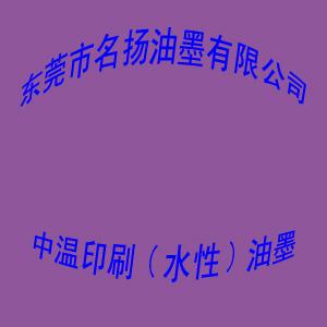 中温印刷(水性)油墨