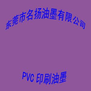 PVC印刷油墨
