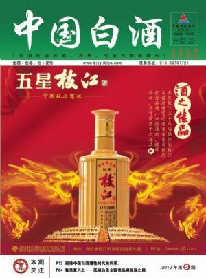 《中国白酒》第201008期