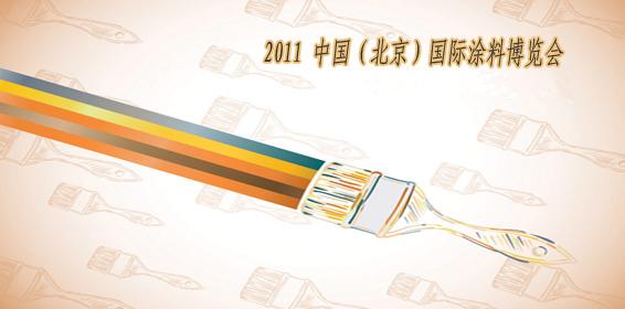 2011中国(北京)国际涂料博览会
