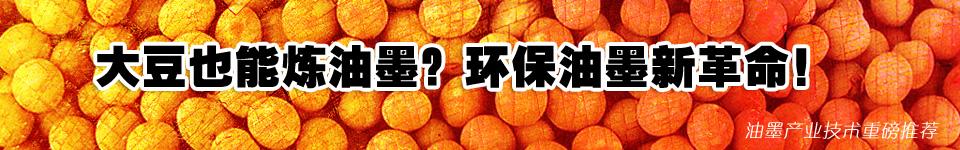 大豆油墨环保油墨新革命