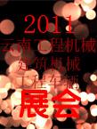 2011中国云南工程机械、建筑机械及工程车辆展览会(四)